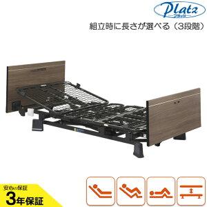 介護ベッド 在宅介護用ベッド 3モーターベッド ミオレット3(MioLet3)・木製フラットボード・ベット本体のみ 【プラッツ】【P113-31BA P113-32DA】【介護用ベット】【介護向け】【送料無料】