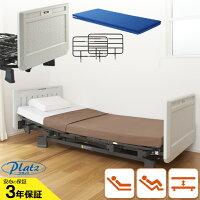 介護ベッド在宅介護用ベッド2モーターベッドミオレット3(MioLet3)・樹脂ボード・3点セットサイドレール(手すり・柵)付きマットレス付き【プラッツ】【介護用ベット】【介護向け】【送料無料】