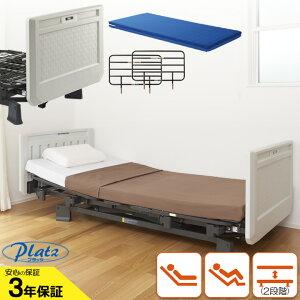 介護ベッド 在宅介護用ベッド 背上げ1モーターベッド ミオレット3(MioLet3)・樹脂ボード・3点セット サイドレール(手すり・柵)付き マットレス付き 【プラッツ】【P113-11AC P113-12CC】【送
