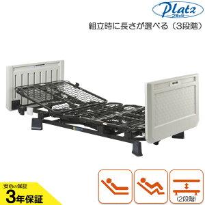 介護ベッド 在宅介護用ベッド 背上げ1モーターベッド ミオレット3(MioLet3)・樹脂ボード・ベット本体のみ 【プラッツ】【P113-11AC P113-12CC】【介護用ベット】【介護向け】【送料無料】