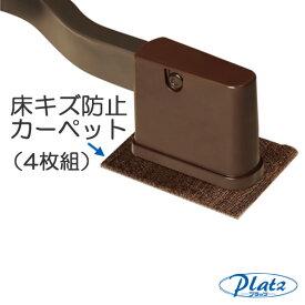 介護ベッド 脚座カーペット 床キズ防止カーペット【プラッツ】