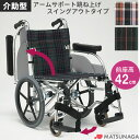 車椅子 車いす 介助式車椅子 松永製作所 AR-601(AR-600の後継機種です) アルミ製車いす 【アルミ製車椅子】 【敬老の日】 【プレゼント】