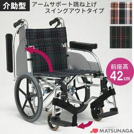 車椅子 車いす 介助式車椅子 松永製作所 AR-601(AR-600の後継機種です) アルミ製車いす 【アルミ製車椅子】 【プレゼント 贈り物 ギフト】【介護】