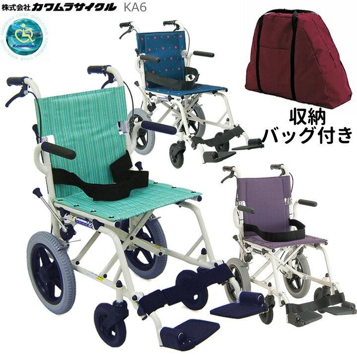 車椅子 車いす 【軽量】 【折り畳み】 楽天最安値に挑戦!! 簡易車椅子、折たたみ式車椅子 カワムラサイクル KA6 収納バッグ付き アルミ製車椅子 【アルミ製車椅子】 【コンパクト車椅子】