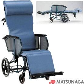 車椅子 車いす リクライニング式車椅子介助式 松永製作所 エスコート(FR-11R) スチール製車いす 【スチール製車椅子】