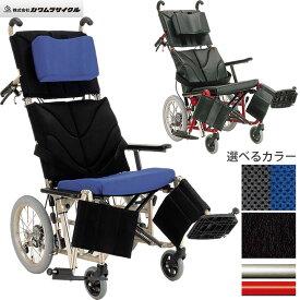 車椅子 【法人様宛送料無料】 車いす リクライニング式車椅子介助式 カワムラサイクル KPF16-40・42 アルミ製車いす 【アルミ製車椅子】【UL-004755】