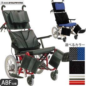車椅子 車いす リクライニング式車椅子介助式 ABF仕様 カワムラサイクル KPF16-40・42ABF アルミ製車いす 【アルミ製車椅子】 【UL-501091】