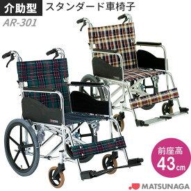 車椅子 車いす 介助式車椅子 松永製作所 AR-301(AR-300の後継商品です) アルミ製車いす 【アルミ製車椅子】 【プレゼント 贈り物 ギフト】【介護】