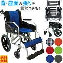 車椅子 車いす 【ノーパンクタイヤ】 【送料無料】 【軽量】 【折り畳み】 アルミ製車いす/介助式車椅子 車イス CUKY-…
