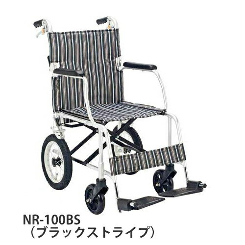 車椅子 車いす 【送料無料】 介助車いす・FINE NR-100SB/NR-100BS アルミ製車いす マキテック(マキライフテック) 【アルミ製車椅子】 【コンパクト車椅子】