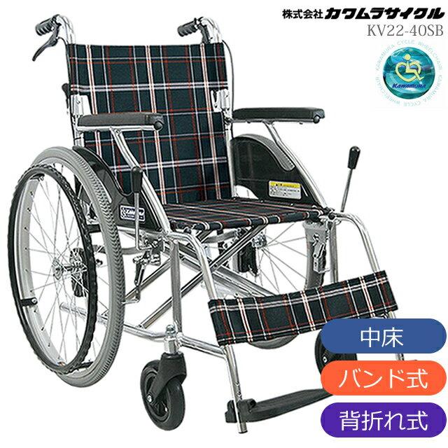 【クーポンで200円値引き】 車椅子 車いす 【ノーパンクタイヤ】 【折り畳み】 アルミ製車いす/自走式車椅子 カワムラサイクル KV22-40SB 【アルミ製車椅子】 【プレゼント 贈り物 ギフト】【介護】