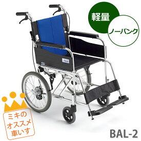 車椅子 車いす 【ノーパンクタイヤ】 【折り畳み】 【軽量】 アルミ製車いす 介助式車椅子 ミキ BAL-2 【アルミ製車椅子】 【プレゼント 贈り物 ギフト】【介護】