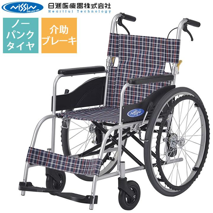 【クーポンで200円値引き】 車椅子(車いす) NEO-1 【日進医療器】 【NEO-1】 【プレゼント 贈り物 ギフト】【介護】
