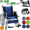 車椅子 車イス 【ノーパンクタイヤ】 【送料無料】 【軽量】 【折り畳み】 アルミ製車いす/自走式車椅子 CUKY-870(青)…