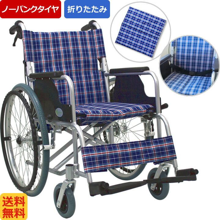 車椅子 車いす 【ノーパンクタイヤ】 【送料無料】 【軽量】 【折り畳み】 アルミ製車いす/自走式車椅子 車イス CUYFWC-980 (CUYFWC-980BKDRの後継機種です)【アルミ製車椅子】 【敬老の日】 【プレゼント】