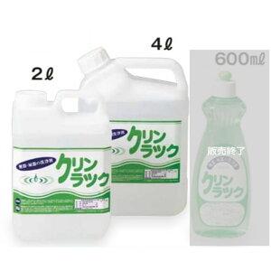 ポータブルトイレ 尿器洗浄剤クリンラック 4L 【フォーライフ・メディカル】 【6301-6400】