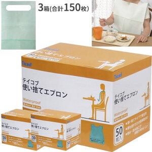 食事・口腔ケア テイコブ 使い捨てエプロン 50枚入り 3箱 【幸和製作所】 【AP10】