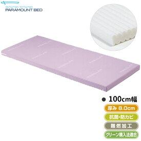 プレグラーマットレス 【介護ベッド】【パラマウントベッド】【KE-557Q】【100cm幅】