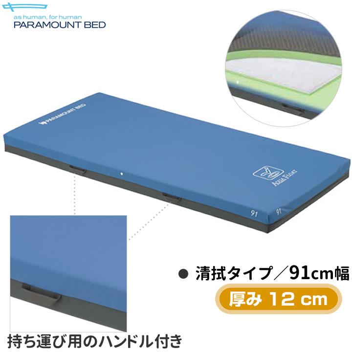 アクアフロートマットレス 清拭タイプ【介護ベッド】【パラマウントベッド】【KE-831Q】【91cm幅】