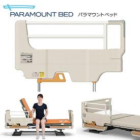 介護ベッド サイドグリップ サイドレール KS-030A パラマウントベッド