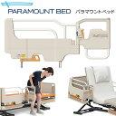 介護ベッド サイドレール スイングアーム介助バー KS-098A パラマウントベッド