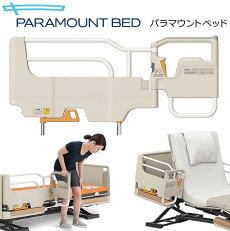 介護ベッドサイドレールスイングアーム介助バーKS-098Aパラマウントベッド