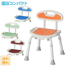 入浴用品 シャワーチェアー 福浴コンパクトシャワーチェア 4色から選べます 【シャワーベンチ】【サテライト】【送料無料】