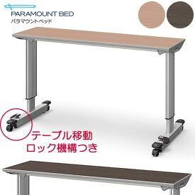 介護ベッド オーバーベッドテーブル テーブル移動ロック機能付き 【パラマウントベッド】【ミディアム チェリー アイボリー】【KF-833LB KF-833LC KF-833LA】