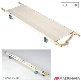 介護ベッド 担架(2ツ折足付)(把手固定式) スチール製 【松永製作所】