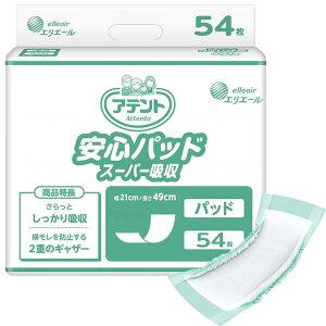紙おむつ アテント 安心パッドスーパー吸収 業務用 54枚 【大王製紙】 【773433】