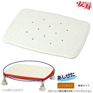 入浴用品 安寿 浴槽台標準ソフトクッション(SD−3) 【アロン化成】 【591568】