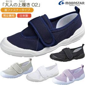 介護シューズ MS大人の上履き02 【ムーンスター】