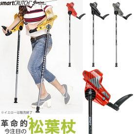 杖ステッキ スマートクラッチ・ジーニアス(ミディアム) 今注目の松葉杖 身長147cm〜170cmの方向け 【ジーニアスインターナショナル】