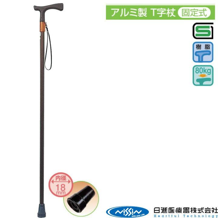 杖ステッキ アルミ製 T字杖(固定式) ゆうめいと 【日進医療器】 【TY100】 【敬老の日】 【プレゼント】