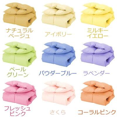高級羽根布団10点セットベッドタイプ(ダブル)選べるカラー20色ふとん