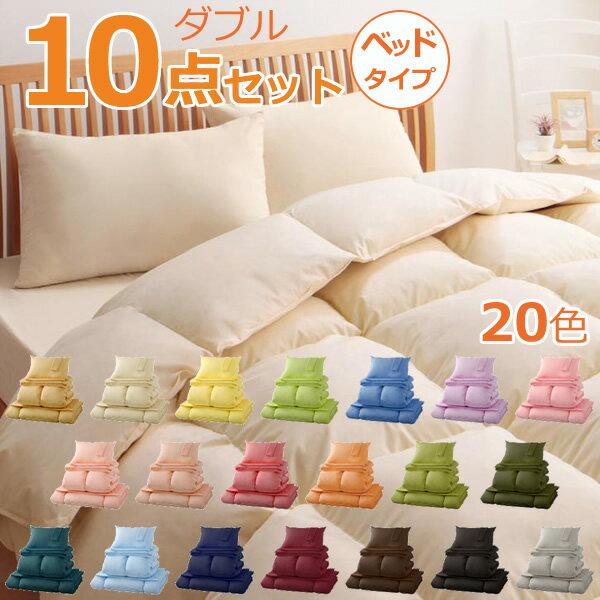 高級羽根布団 10点セット ベッドタイプ(ダブル) 選べるカラー20色 ふとん