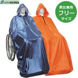 車椅子(車いす)車イス用レインコート フレンド 【サンプラス】 【Friend】 【送料無料】