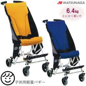 車椅子(車いす) MB-PONY(エムビーポニー) 子供用軽量バギー ワンタッチで折りたたみ 【松永製作所】 【MB-PONY】
