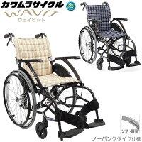 車椅子(車いす)WAVITウェイビット自走兼介助用(ソフトタイヤ)【カワムラサイクル】【WA22-40SWA22-42S】【プレゼント贈り物ギフト】【介護】