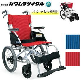 車椅子(車いす) 軽量ベーシックモジュール車いす 中床型介助用 【カワムラサイクル】 【BML16-40SB】 【プレゼント 贈り物 ギフト】【介護】