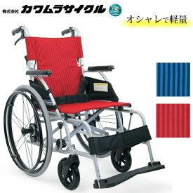 車椅子(車いす) 【法人様宛送料無料】 軽量ベーシックモジュール車いす 中床型自走用(介助兼用) 【カワムラサイクル】 【BML22-40SB】 【プレゼント 贈り物 ギフト】【介護】