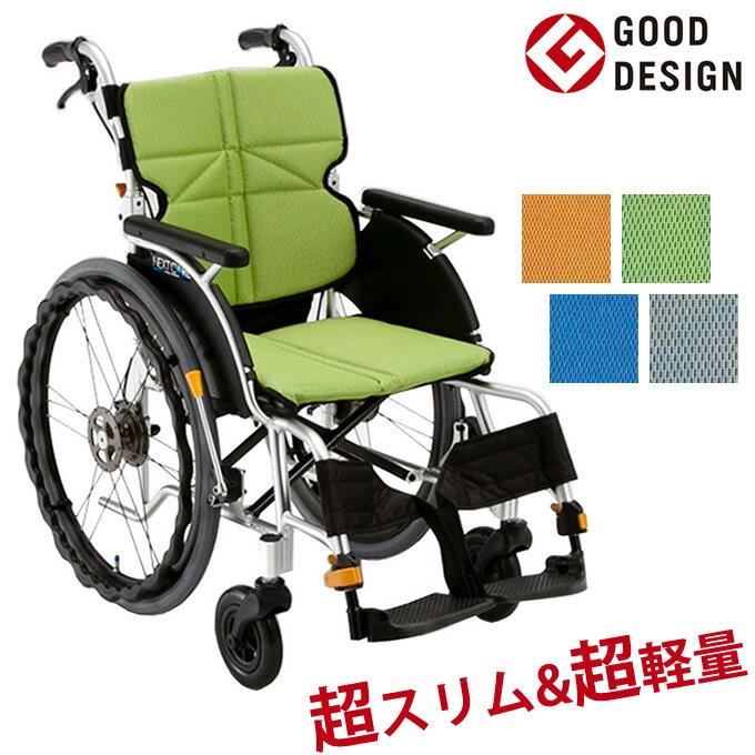 車椅子(車いす) NEXT CORE ネクストコア(自走式車イス) 【松永製作所】 【NEXT-11B】 【敬老の日】 【プレゼント】