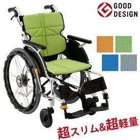 車椅子(車いす) NEXT CORE ネクストコア(自走式車イス) スタンダードタイプ 【松永製作所】 【NEXT-11B】 【プレゼント 贈り物 ギフト】【介護】