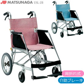 車椅子(車いす) エアライト 【松永製作所】 【USL-2B】 【軽量 折り畳み 背折れ】 【プレゼント 贈り物 ギフト】【介護】