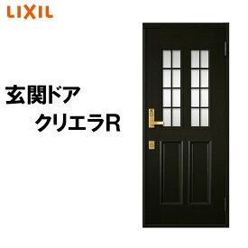 玄関ドア クリエラR 12型 片開き ランマ無し (半外付型・内付型)LIXIL 玄関ドア おしゃれ アルミサッシ 窓 ドア 交換 玄関 トステム TOSTEM リフォーム DIY