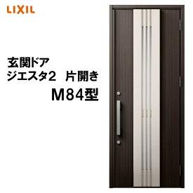 玄関ドア ジエスタ2 K2/K4仕様 M84型 片開き アルミサッシ 窓 LIXIL トステム TOSTEM リフォーム DIY