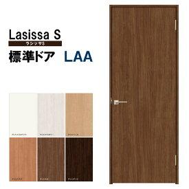 室内ドア ラシッサS 標準ドア LAA 05520・0620・06520・0720・0820・0920LIXIL 錠付き/錠なし 標準ドア 建具 扉 室内ドア 開き戸 建具 片開きドア おしゃれ 室内ドア 交換 リフォーム DIY