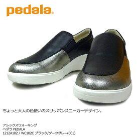 アシックス ペダラ ウォーキングシューズ 1212A102 WC102C PEDALA ASICS スリッポン  22.5-25.0cm 2E ブラック/ダークグレー(001) 日本製 p10s