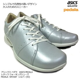 アシックス ペダラ ウォーキングシューズ WP258T PEDALA ASICS カジュアルシューズ レディース  22.5-25.0cm 2E シルバー 93 日本製 散歩 旅行 デイリー 日常 お出かけ おしゃれ 日本製 p10s