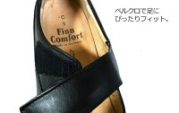 送料無料フィンコンフォートfinncomfortFINNAMICフィンナミックHIBIYAヒビヤ日比谷295322.0-25.3cm外反母趾おしゃれ履きやすい靴歩きやすい靴フィンコンフォート02P03Sep16